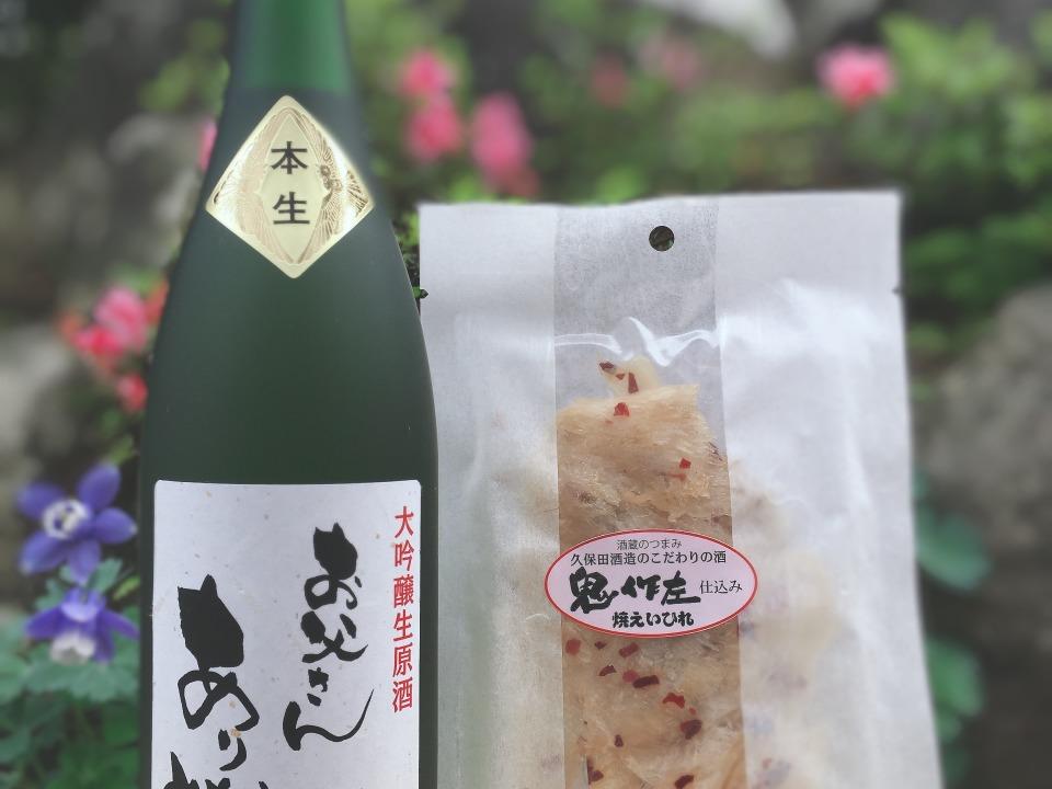 久保田酒造のお酒